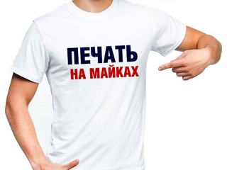 Печать на футболках под заказ – выгодно, просто, удобно