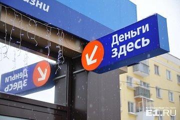Количество полученных россиянами микрозаймов достигло рекордного значения