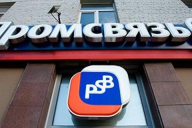 Капитал Промсвязьбанка будет списан до 1 рубля
