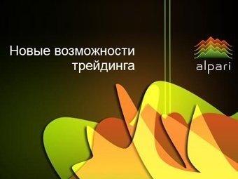 Alpari приглашает получить «Приветственный бонус на депозит до 100%»