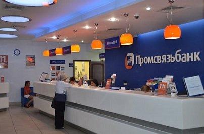 Что ждет ПСБ после превращения в оборонный банк