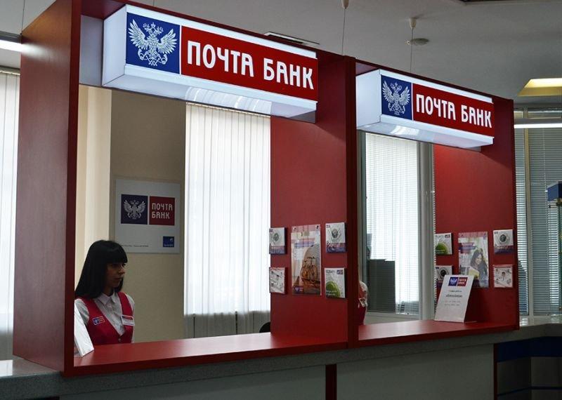 Группа «ВТБ» утратила контроль в «Почта банке»