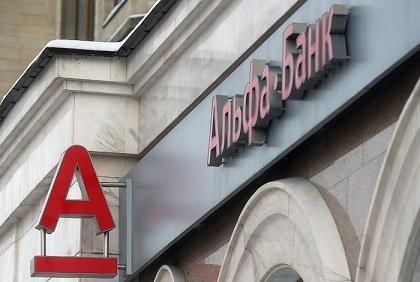 ФАС заподозрила Альфа-банк в переманивании клиентов