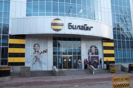 Половина сотрудников «ВымпелКома» переведена на удаленную работу