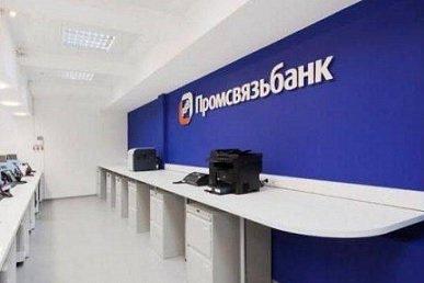 Промсвязьбанк пытается взыскать с миноритарных акционеров 16 млрд рублей