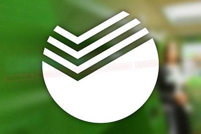 Сбербанк объявил о запуске бизнес-сервиса для подготовки документов