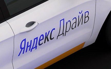 В каршеринговом сервисе «Яндекса» будет фиксированный тариф