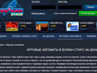 Игровые слоты Вулкан Старс – доступное развлечение для каждого