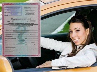 Справка для водителей формы 003-ву: для чего нужна, сколько потребуется времени на оформление