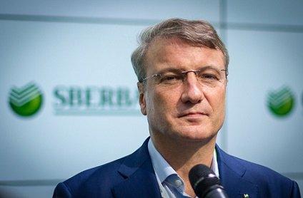 Турецкая «дочка» Сбербанка России будет продана на очень выгодных условиях — Г. Греф
