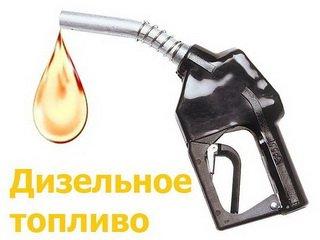 Характеристики и описание дизельного топлива