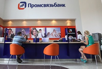 Промсвязьбанк получит оборонные кредиты на сумму 1 трлн рублей