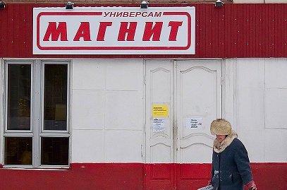 Котировки акций «Магнита» вернулись к своим прежним значениям