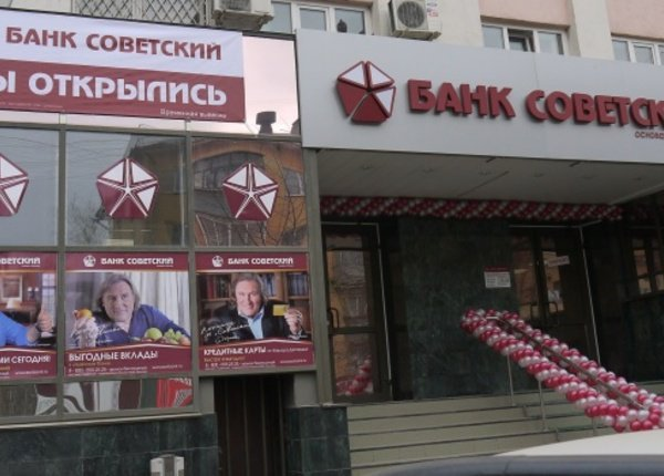 «Советский» передадут в ФКБС