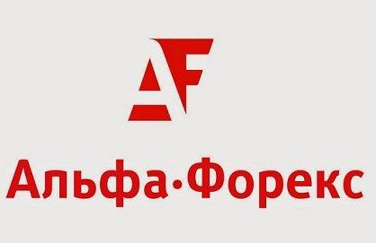 «Альфа-форекс» анонсировала прекращение обслуживание российских клиентов