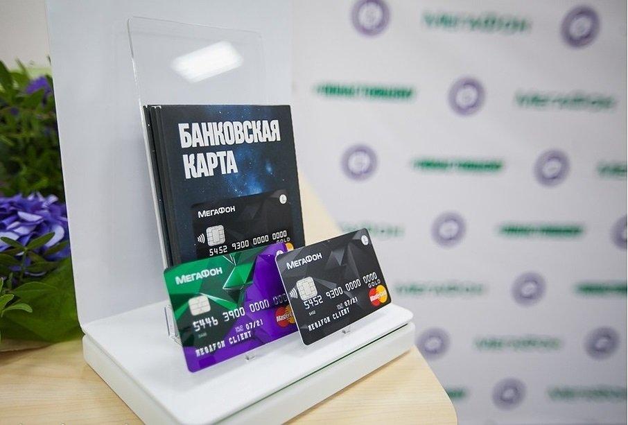 «МегаФон» даст возможность абонентам привязывать мобильные счета кплатежным сервисам