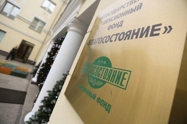 НПФ «Благосостояние» инвестирует 12 млрд рублей в три московских строительных проекта