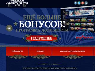 Эйфория азарта в казино онлайн Вулкан