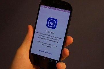 MVNO-оператор «ВКонтакте» оказался не востребован у абонентов