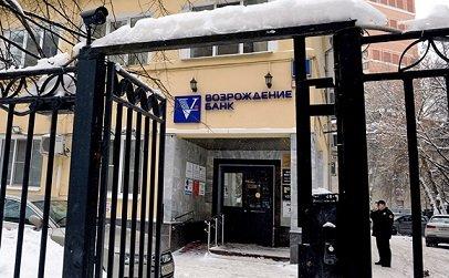 ЦБ дал добро на покупку фондом Bonum Capital банка «Возрождение»