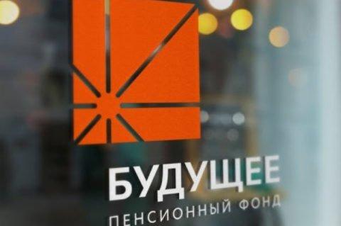 Фонд Сбербанка претендует на активы НПФ «Будущее»