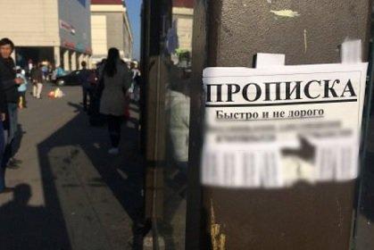 В Москве может быть введена новая мера наказания за оказание помощи с жильем мигрантам