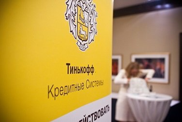 Антимонопольная служба признала рекламу «Тинькофф банка» незаконной