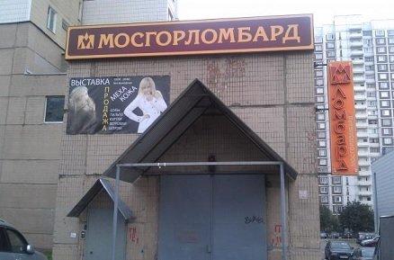 ВТБ удалось найти покупателя на «Мосгорломбард»