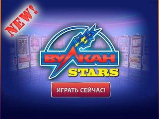 Звезды азартного мира - игровые автоматы Вулкан Старс