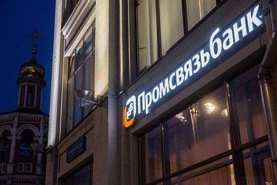 Правоохранителям удалось найти исчезнувшие кредитные досье ПСБ