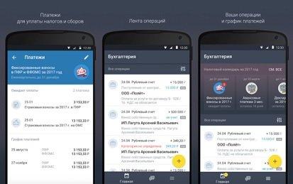 «Тинькофф банк» представил приложение, позволяющее ИП подавать декларации