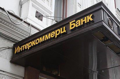Экс-глава правления «Интеркоммерца» задержан в Чехии