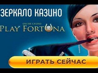 Зеркало казино Play Fortuna – место, где сбываются мечты