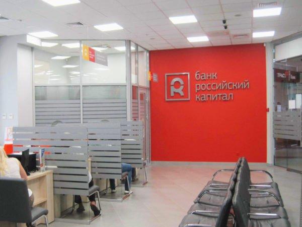 Банку «Российский капитал» понадобились деньги