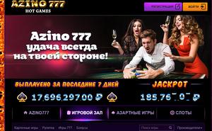 Azino 777 - революционный развлекательный портал азартного типа