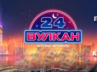 Богатый выбор лучших игровых автоматов в онлайн казино Вулкан 24