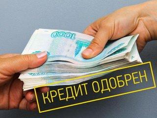 Где можно взять кредит только с паспортом