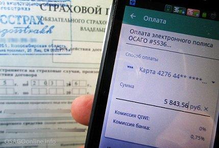 Из-за блокировки Telegram продажа e-ОСАГО оказалась парализована