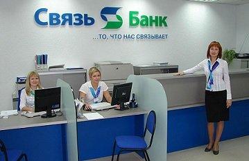 Набсовет Внешэкономбанка дал добро на слияние Связь-банка и «Глобэкса»
