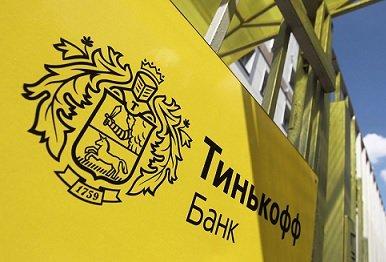 «Тинькофф банк» начал тестировать с НСПК новый сервис