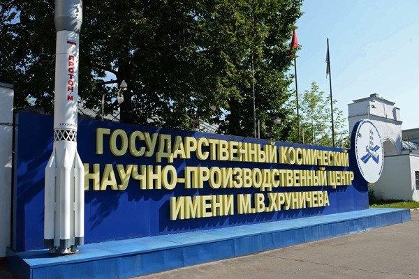 Проблемы Центра Хруничева остаются нерешенными