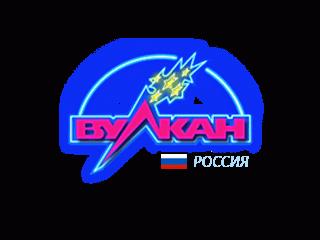 Незабываемый отдых в онлайн клубе Вулкан Russia