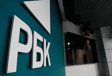 РБК отчитался о рекордных финансовых показателях