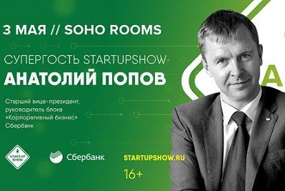 В начале мая в Москве пройдет StartUp Show