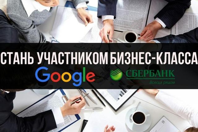 Бесплатное обучение предпринимателей: проект Google и Сбербанка отмечен EFFIE Awards 2018