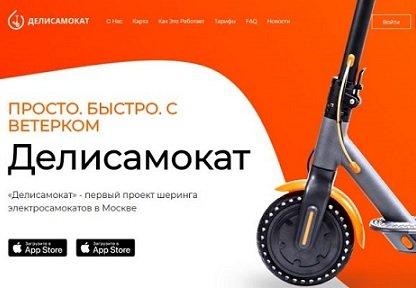 «Делимобиль» готовит к запуску сервис по аренде самокатов