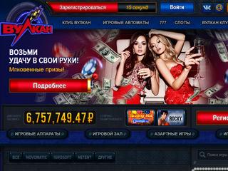 Интересное казино Вулкан с возможностью играть на деньги