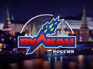 Преимущества отдых в онлайн казино Вулкан Россия