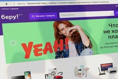 Сбербанк объявил о запуске тестовой версии маркетплейса «Беру»