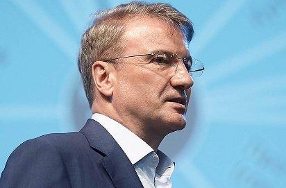 Отчет Sberbank CIB о «Газпроме» является провокацией — Г. Греф